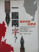 【書寶二手書T1/語言學習_H1M】一國兩字_陳琪琪,王南傑