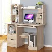 筆電桌簡易電腦臺式桌簡約現代書桌書架組合家用寫字臺辦公桌子【非凡】