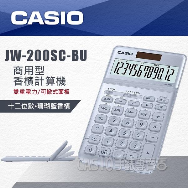 CASIO 計算機專賣店  JW-200SC-BU 珊瑚藍香檳 商用桌上型 香檳計算機
