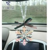 丫妮司水晶雪花高檔車內掛飾保平安汽車掛件擺件後視鏡飾品內飾女 范思蓮恩