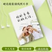 照片書手機相片訂製相冊本制作情侶diy手工做雜志紀念冊『優尚良品』YJT