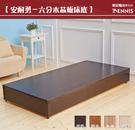 【班尼斯國際名床】‧安耐勇~3.5尺超堅固台製六分木芯板床底/床架/床板~單人加大超勇!