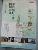 【書寶二手書T4/旅遊_OOG】那些旅行中的閃閃時光_梁旅珠