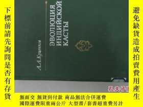 二手書博民逛書店罕見俄文原版《印度種姓演變》1425 出版1983