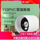 台灣24小時出貨 管道抽風機洗手間墻壁墻孔換氣扇廁所通風管PVC管排氣扇110V 速出 99免運