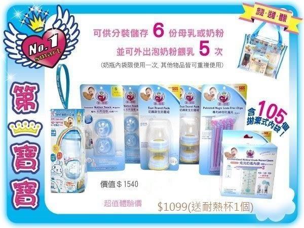 孕媽咪俏貝比  ~~第一寶寶 拋棄式奶瓶 彌月禮盒1099元組(2代pp瓶)(含耐熱杯1個)