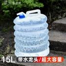 儲水桶戶外伸縮3L5L15升折疊水桶大容量帶水龍頭旅行野營蓄裝儲車載水桶YJT 快速出貨