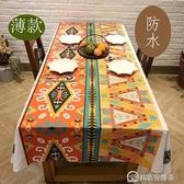 桌布 長方形家用茶幾桌布布藝波西米亞民族風餐桌布茶幾布臺布防水桌墊 麻吉好貨