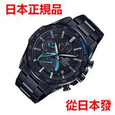 免運費 日本正規貨 CASIO EDIFICE 太陽能智能手機鏈接功能手錶 時尚商务男錶 EQB-700D-2AJF