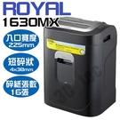力田 ROYAL 1630MX 碎紙機 短碎型 高速型 可碎CD 信用卡 可連碎30分鐘