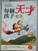 【書寶二手書T8/親子_NCU】每個孩子都是天才_方州
