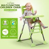 折疊兒童餐椅多功能嬰兒學坐餐桌椅寶寶酒店便攜式座椅凳吃飯椅子【交換禮物】