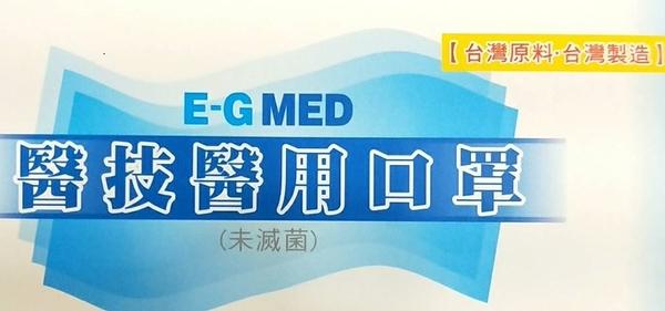 醫技 醫用口罩 (未滅菌) (藍色50片/盒)