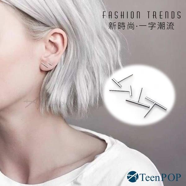 925純銀耳環 ATeenPOP 簡約一字耳環 T字耳棒 抗過敏 中性耳環 男耳環 女耳環 單邊單個價格