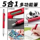 5合1多功能手寫筆 原子筆/觸控筆/水平測試儀/測量尺/十字/一字 手機 電容觸控筆 禮物 贈品