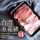 任選【屏聚美食】台灣豬五花(300g/包)_第2件以上每件↘149元