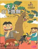 可能小學的愛台灣任務4:大人山下跌倒