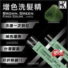 HAKEN護色增色洗髮精-300mL(04綠色)補色護理[56298]
