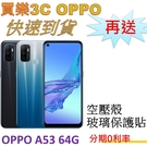 OPPO A53手機 4G/64G,送 空壓殼+玻璃保護貼,24期0利率 雙卡機