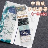 和紙膠帶 貼紙(一組5款)-故宮中國風燙金裝飾膠帶16款73pp580[時尚巴黎]