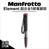 Manfrotto 曼圖富 Element 鋁合金5節單腳架 紅色 承重15kg 正成公司貨★可刷卡★薪創數位★