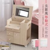 【傢俱+】Freya芙蕾雅質感美學多功能收納化妝車-台灣製白橡色