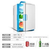 冰箱 迷妳小冰箱家用小型宿舍寢室胰島素冷藏箱制冷車載冰箱車家兩用  酷動3Cigo