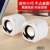 AIEK dx11筆記本音箱台式電腦小音響USB迷你手機重低音炮便攜家用   【快速出貨】