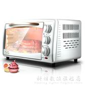 CS2201A家用烤箱多功能烘焙22升 全自動小型蛋糕迷你電烤箱 WD科炫數位旗艦店