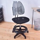 凱堡 雙背工學健康椅 兒童椅 工作椅【A29131】