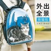 貓包寵物包透明太空包貓背包外出便攜寵物包小型犬雙背肩包貓籠子
