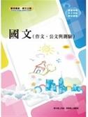 書國文講義(作文、公文與測驗)初版