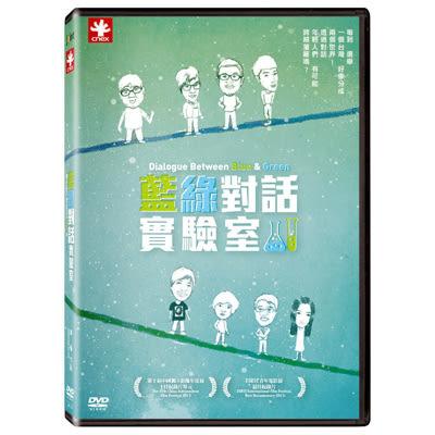 藍綠對話實驗室DVD