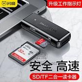 讀卡器多合一萬能sd卡tf內存卡多功能usb3.0高速相機手機電腦兩用車載