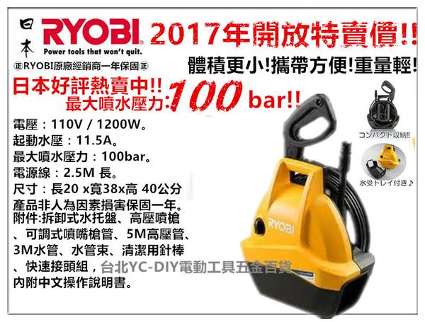 【台北益昌】2017全新到貨!★一年保固★日本 良明 RYOBI 1600 輕量款 AJP-1310 高壓清洗機 洗車機