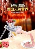 絞肉機 手動家用灌香腸機 手搖絞菜攪碎肉絞大蒜機 灌腸機臘腸機·享家