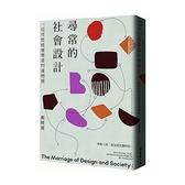 尋常的社會設計(一位任性社會學者的選物展)