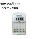 【德寶光學】Enerpad TG2800 鎳氫電池充電器 德寶光學 3號電池 4號電池 婚攝 閃燈 國際電壓