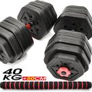 可調式40公斤槓鈴+50CM連接桿40KG啞鈴組.槓片槓心舉重量訓練設備.運動健身器材.推薦哪裡買ptt