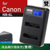 佳美能@御彩@Canon NB-6L 液晶雙槽充電器 佳能 NB6L 一年保固 SX610HS S120 S95