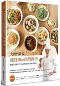 大廚到我家  邱寶郎的台灣廚房:國宴主廚教你117道耳熟能詳的住家好味道