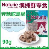 PetLand寵物樂園《Naturie 澳洲鮮零食》奔馳鴕鳥頸 90g/包 -狗零食