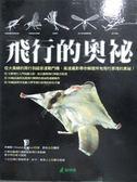 【書寶二手書T2/科學_ZAV】飛行的奧祕_多爾頓,  蔡承志