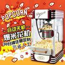 爆米花機新款爆米花機商用全自動迷你小型兒童玉米花機球型家用包谷機 曼莎時尚LX