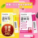 韓國 TEAZEN小肚肚康普茶酵素飲 1...
