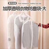 ✭慢思行✭【L57-2】加厚透明衣物防塵袋 水洗 西裝 收納 無異味 拉鍊 防塵 防潮 除菌 透氣 大