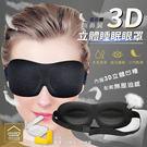 無鼻翼3D立體無痕眼罩 遮光透氣睡眠護眼罩 旅行午休可折疊不變形眼罩【ZH0108】《約翰家庭百貨