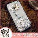 SONY XZ1 Compact XA1 Plus XA1 Ultra XA2 XZs XA Z5 浪漫花朵 水鑽殼 手機殼 貼鑽殼 水鑽手機殼