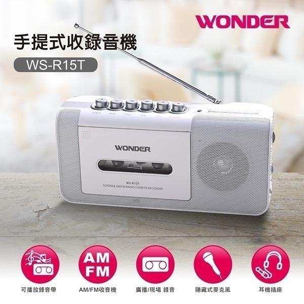 *~新家電錧~*【旺德WS-R15T 】手提式收錄音機 / 可錄音帶錄音 /FM/AM【實體店面】