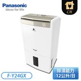[Panasonic 國際牌]12公升 高效型清淨除濕機 F-Y24GX